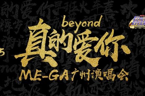 Beyond真的愛你me-ga廣州演唱會