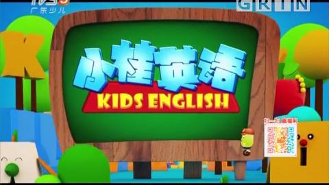 [2018-08-18]小桂英语