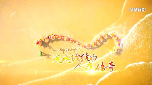 男儿当自强 —— 东海岛·人龙传奇 (上集)