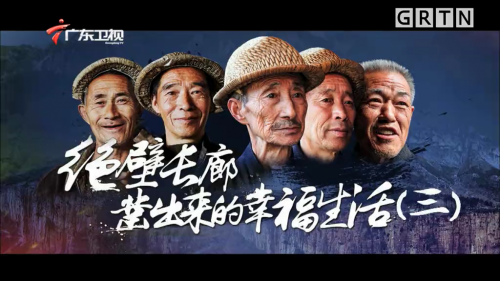 绝壁长廊-凿出来的幸福生活(三)