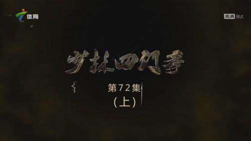 少林四门拳(上)