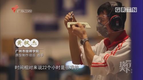 技行天下20171130:世界巅峰的探索者—— NO.1