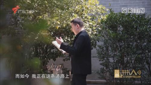 [HD][2017-12-16]我是讲书人