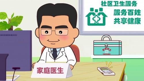 家庭医生签约服务 您的私人定制