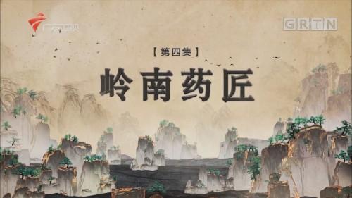 [2018-04-07]悬壶岭南:岭南药匠