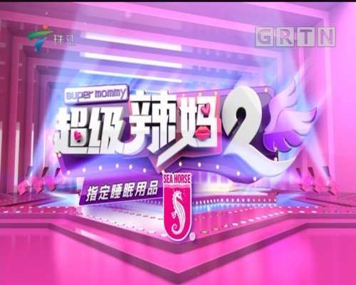 [2018-06-30]超级辣妈:腿长两米八,风靡全球的世界小姐吴英娜隐退多年如今也都出道参加综艺,这档节目不简单!