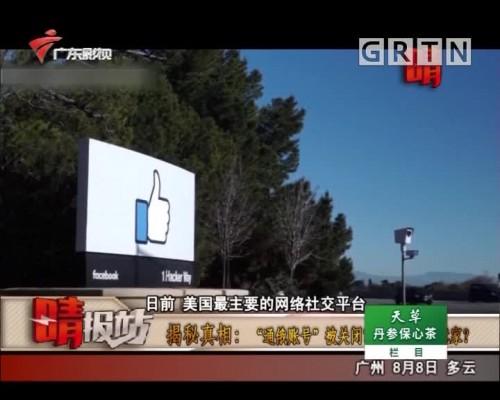 """[2018-08-07]揭秘晴报站:揭秘真相:""""通俄账号""""被关闭?"""