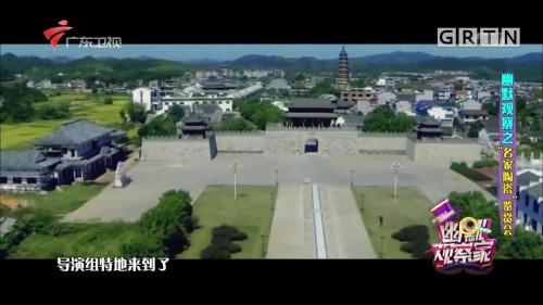 """[2018-07-24]幽默观察家之""""名家陶瓷""""鉴赏会"""