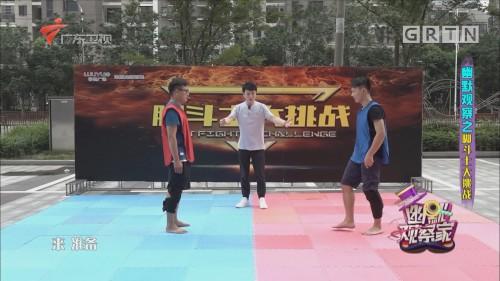 [2018-07-31]幽默观察家之脚斗士大挑战