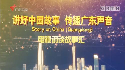[2018-10-31]讲好中国故事 传播广东声音