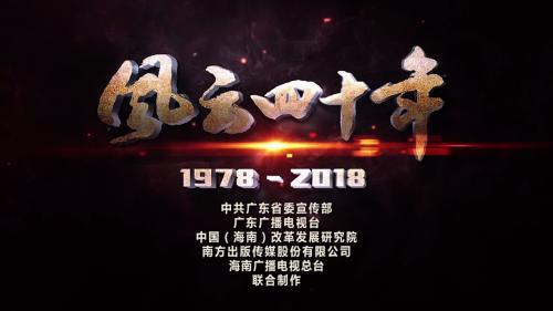 庆祝改革开放40周年纪录片《风云四十年》预告片