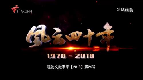 《风云四十年》:伟大转折 (第一集)