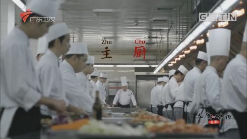 [HD][2019-02-11]老广的味道:主厨