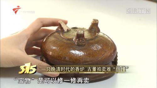 """一只晚清时代的香炉 古董拍卖难""""估懂"""""""