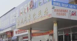 [2019-05-02]下一站故乡:雷城汽车客运站