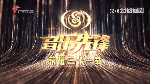 [HD][2019-05-25]音乐先锋:荣耀三十一载