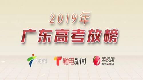 2019广东高考放榜
