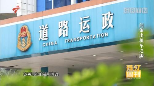 [HD][2019-07-28]珠江周刊:问策出租车之困