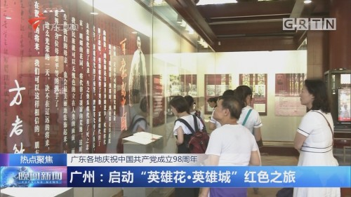 """广东各地庆祝中国共产党成立98周年 广州:启动""""英雄花·英雄城""""红色之旅"""