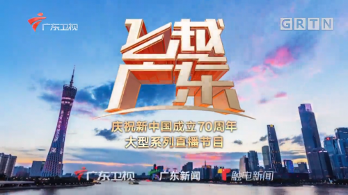 [HD][2019-07-14]飞越广东:惠州