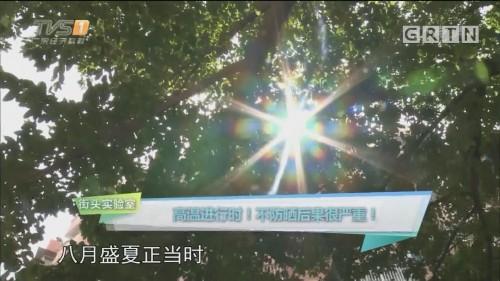 [HD][2019-08-19]马后炮生活+《消费研究院》:高温进行时!不防晒后果很严重!