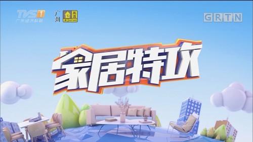 [HD][2019-08-07]马后炮生活+《家居特攻》
