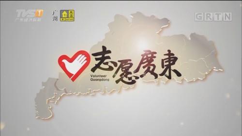 [HD][2019-08-23]志愿广东