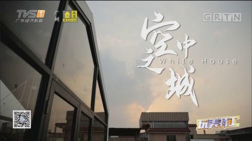 [HD][2019-08-21]马后炮生活+《家居特攻》:玩美特工:空中之城