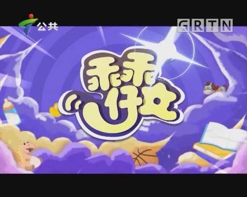 [2019-08-31]乖乖仔女