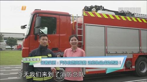 [HD][2019-09-02]马后炮生活+《消费研究院》:记者实测:汽车自燃高发期 这些物品成助燃器!