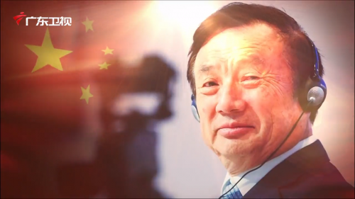 广东企业家庆祝新中国70华诞——任正非