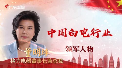 广东企业家庆祝新中国70华诞——董明珠、李东生