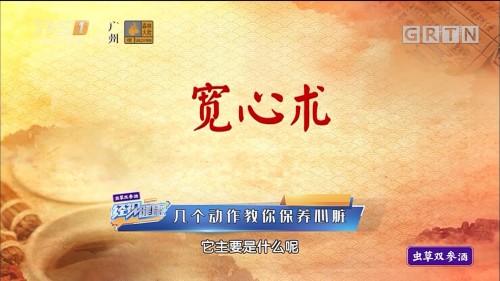 [HD][2019-09-23]经视健康+:感冒为啥怕冷——恶寒