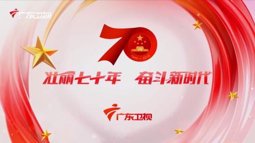 广东企业家庆祝新中国70华诞-陈凯旋 梁昭贤 李兴浩