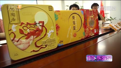 [HD][2019-08-26]马后炮生活+《消费研究院》:一块月饼真的等于三勺糖吗?