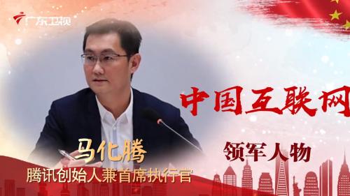广东企业家庆祝新中国70华诞——马化腾