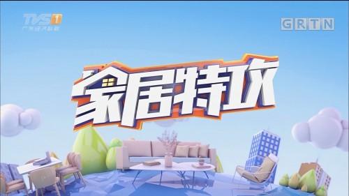 [HD][2019-09-18]马后炮生活+《家居特攻》