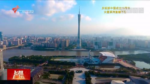 [HD][2019-10-06]飞越广东:国庆特辑