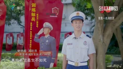 [HD][2019-10-10]我的国 我的家:我是一名消防员