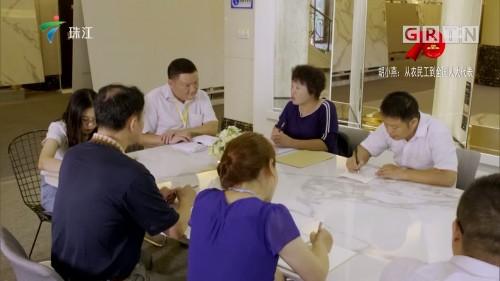 [HD][2019-10-07]我的国 我的家:胡小燕:从农民工到全国人大代表
