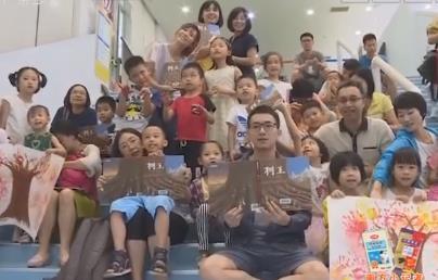 [2019-10-21]南方小记者:绘本《树王》在广州少年儿童图书馆发布