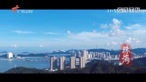 [HD][2019-10-13]飞越广东:珠海