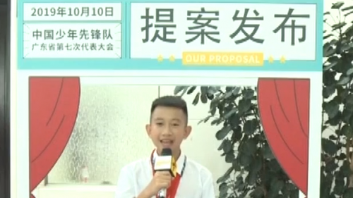 [2019-10-14]南方小记者:新时代小主人 广东省第七次少代会提案发布会圆满落幕