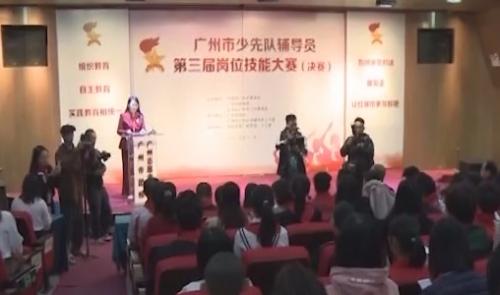 [2019-11-27]南方小记者:广州市少先队辅导员岗位技能大赛圆满举行