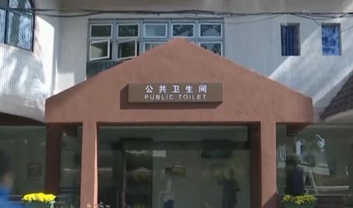 """廣州""""最美公廁""""評選出爐 32所公廁脫穎而出"""