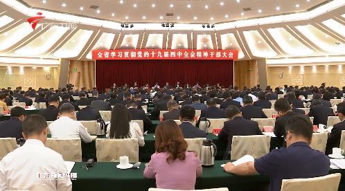 全省学习贯彻党的十九届四中全会精神干部大会在广州召开