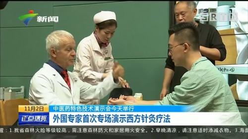 中医药特色技术演示会今天举行 外国专家首次专场演示西方针灸疗法