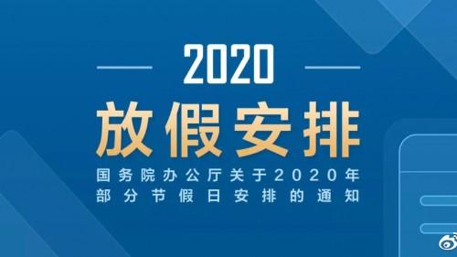 2020年放假安排来了!明年五一连休5天 国庆中秋连休8天