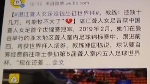 [HD][2019-11-03]今日关注:湛江聋人女足无钱出征世界杯?官方:消息不实