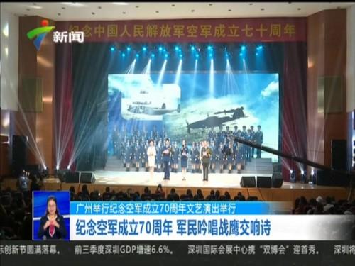 广州举行纪念空军成立70周年文艺演出